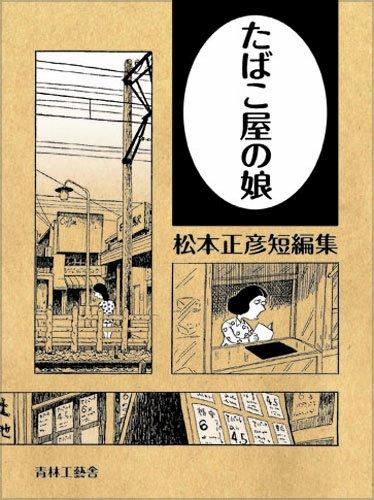 たばこ屋の娘―松本正彦短編集