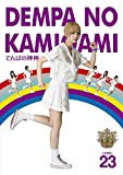 でんぱの神神DVD LEVEL.23