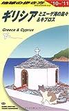 A24 地球の歩き方 ギリシアとエーゲ海の島々&キプロス 2010~2011