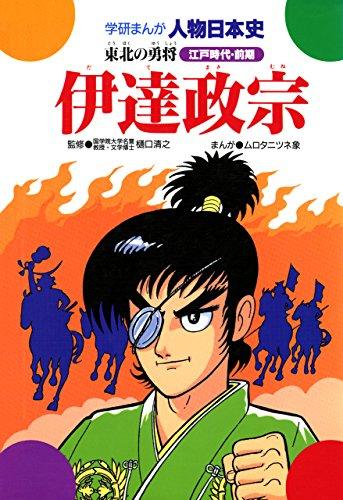 なんと1冊200円から!歴史漫画「学研まんが人物日本史」シリーズが最大76%オフの大暴挙中!