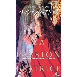 パッション・ベアトリス [VHS]