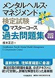 メンタルヘルス・マネジメント検定試験I種マスターコース過去問題集2012年度版