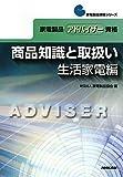 商品知識と取扱い生活家電編―家電製品アドバイザー資格
