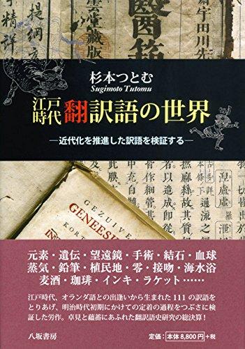 江戸時代翻訳語の世界―近代化を推進した訳語を検証する