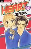 HEART(2) (フラワーコミックス)