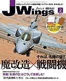 J Wings (ジェイウイング) 2014年2月号