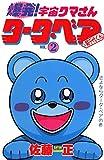 爆発!宇宙クマさんタータ・ベア&菊千代くん 2: さよならタータ・ベアの巻