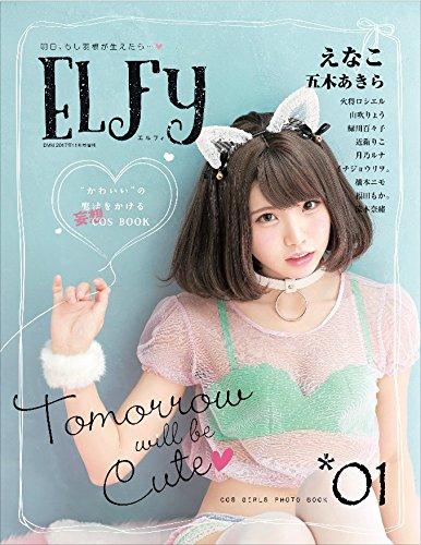 ELFy 2017年創刊号 大きい表紙画像