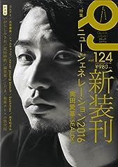 クイック・ジャパン 124