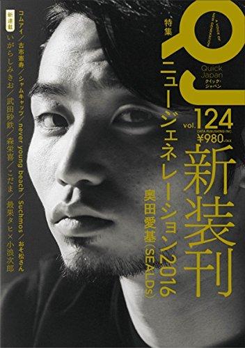 クイック・ジャパン 124 -