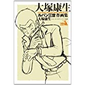 大塚康生 ルパン三世 作画集
