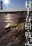 村上春樹・戦記/『1Q84』のジェネシス