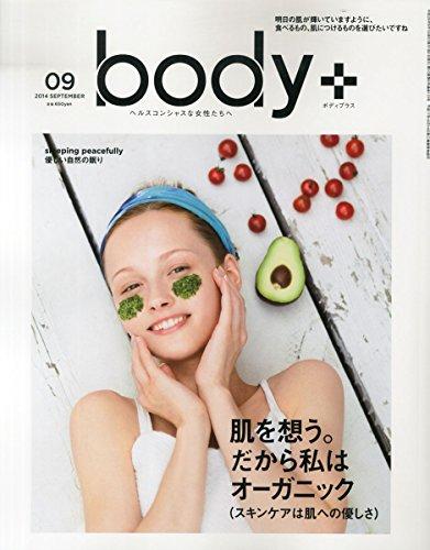 Body+2014年9月号