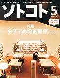 SOTOKOTO (ソトコト) 2013年 05月号 [雑誌]