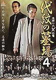 代紋の墓場4 [DVD]