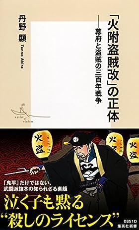 「火附盗賊改」の正体 (集英社新書)