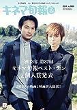 キネマ旬報 2014年2月下旬決算特別号 No.1656