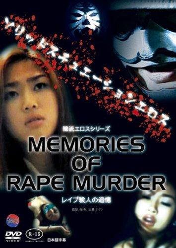 韓流エロスシリーズ レイプ殺人の追憶 [DVD]