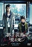 御手洗薫の愛と死[DVD]