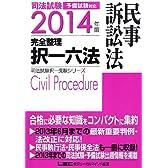 2014年版 司法試験 完全整理択一六法 民事訴訟法 (司法試験択一受験シリーズ)