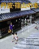 丹波・篠山の本―とことんリラックス!スローライフ気分な週末旅。 (えるまがMOOK)
