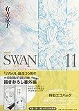SWAN(白鳥) 11 愛蔵版 (11)