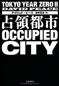占領都市 TOKYO YEAR ZERO II