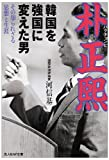 韓国を強国に変えた男 朴正煕—その知られざる思想と生涯 (光人社NF文庫)