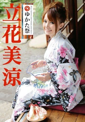 プレステージゆかた祭 立花美涼 [DVD]