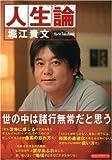 堀江貴文『人生論』の書評:自伝的要素を含む各ジャンルのエッセイやアイデア