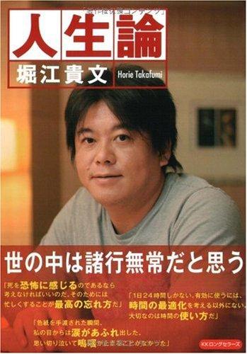 堀江貴文 人生論 [単行本] / 堀江貴文 (著); ロングセラーズ (刊)