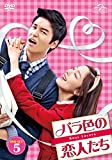 バラ色の恋人たち DVD-SET5 -