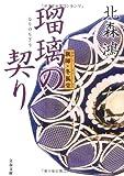 瑠璃の契り―旗師・冬狐堂 (文春文庫)