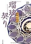 瑠璃の契り—旗師・冬狐堂 (文春文庫)