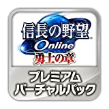 『信長の野望 Online ~勇士の章~ プレミアムバーチャルパック』 [オンラインコード]