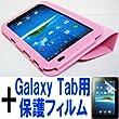 Galaxy Tab (旧小型品 SC-01C)ケース(ギャラクシータブケース)スタンド-B型【高級合皮製:ライトピンク(薄桃色)】+画面保護フィルムのお得な2点セット!