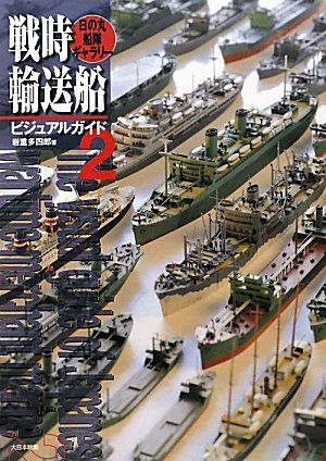 戦時輸送船ビジュアルガイド〈2〉日の丸戦隊ギャラリー