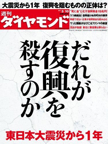 週刊 ダイヤモンド 2012年 3/10号 [雑誌]