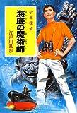海底の魔術師―少年探偵 (ポプラ文庫クラシック)