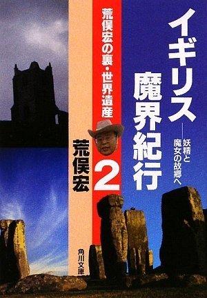荒俣宏の裏・世界遺産2  イギリス魔界紀行  ――妖精と魔女の故郷へ