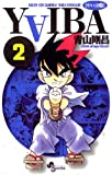 YAIBA(2) (少年サンデーコミックス)