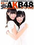 まるっとAKB48 2 with SKE48&NMB48&SDN48&HKT48 2011年 09月号