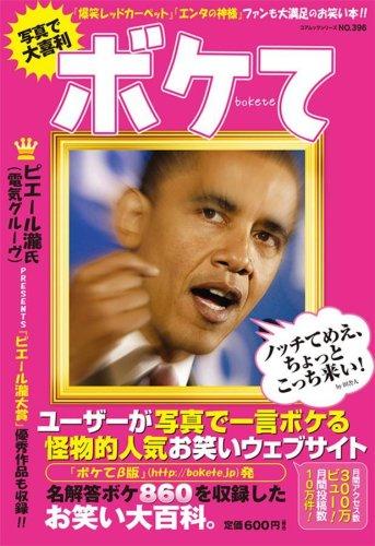 写真で大喜利ボケて (コアムックシリーズ (NO.396))