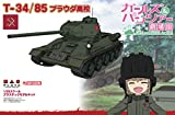 GP-30 ガールズ&パンツァー 劇場版 1/35 T-34/85 プラウダ高校