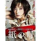 紙の月 Blu-ray豪華版