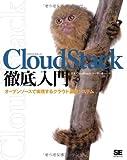 CloudStack徹底入門 -