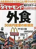 週刊 ダイヤモンド 2010年 5/22号 [雑誌]