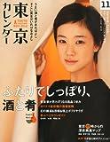 東京カレンダー 2012年 11月号 [雑誌]