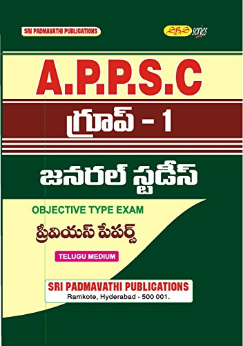 A.P.P.S.C GROUP-1 GENERAL STUDIES OBJECTIVE TYPE PREVIOUS PAPERS (Telugu Medium)