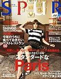 SPUR (シュプール) 2013年 01月号 [雑誌]